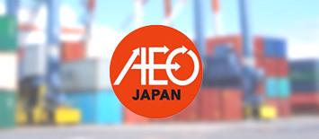 AEO制度への取り組み